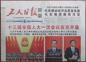 报纸-工人日报2018年3月6日(十三届人大一次会议开幕)