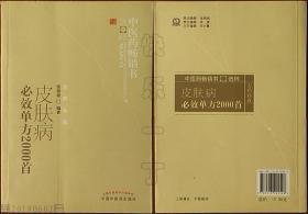 中医药畅销书选粹·方药存真-皮肤病必效单方2000首