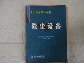 化工设备设计全书——除尘设备