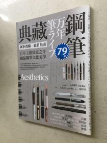 典藏钢笔 钢笔选购鉴赏指南【铜版纸全彩】