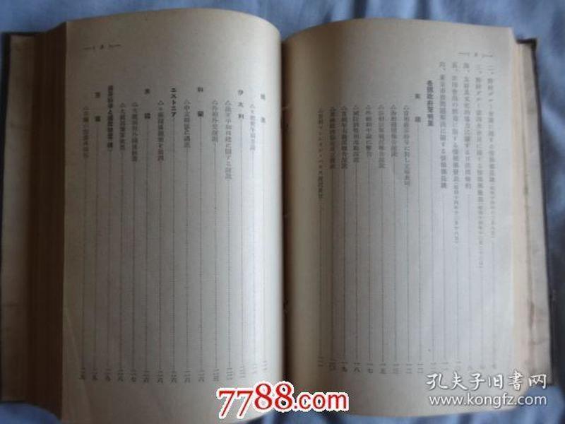 国际月报-(日文,昭和14年9月到昭和15年4月,全部无前后封面和版权页,内容为二战时期全世界各国情况,见上传的目录{补图勿拍})
