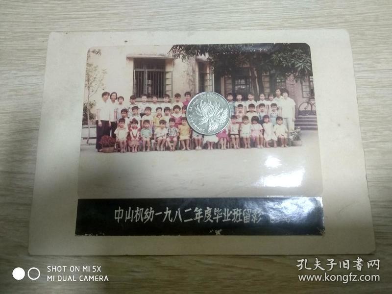 彩色照片:中山机幼1982年度毕业班留影(机关幼儿园)