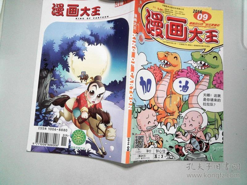 00 2018-05-02上书 加入购物车 收藏 作者: 中国美术出版总社 出版社图片