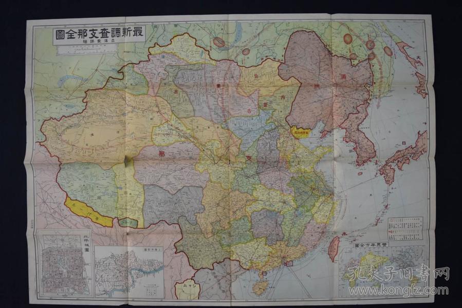日本地�_《最新调查支那全图》 单面彩色1张 二战日本侵华时期发行中国地图 各