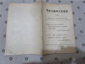 革命大批判文章选登·5