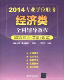 2014专业学位联考经济类全科辅导教程(综合能力+英语+面试)