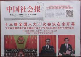 报纸-中国社会报2018年3月6日(十三届人大一次会议开幕)