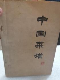 《中国菜谱》(北京)一册
