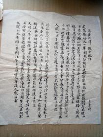 湘潭李寿冈先生毛笔诗稿《集唐四律.拟台胞作》