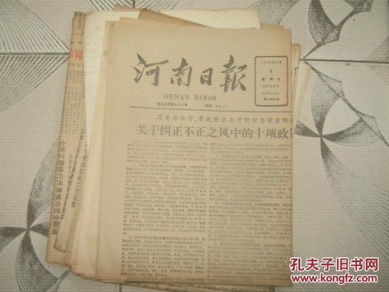 生日报-----河南日报1988年12月7日    今日四版
