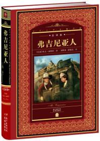 世界文学名著典藏:弗吉尼亚人