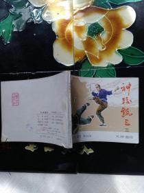神跤甄三 天津遇险 连环画