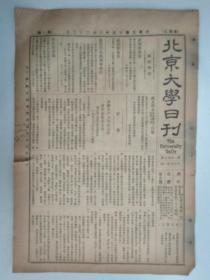 民国报纸《北京大学日刊》1925年第1657号 8开2版  有法律四年级论文及参观事布告等内容