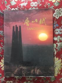 唐山赋 红旗出版社