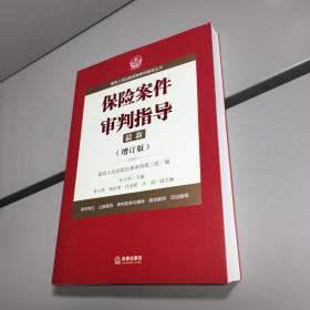 最高人民法院商事审判指导丛书:保险案件审判指导.5(增订版)【2版一印 正版现货   实图拍摄 看图下单】