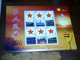 军人风采-个性化邮票  包邮挂刷