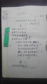 人民的学者、教育家、散文家、诗人 钟敬文手写 诗稿2页 (保真)