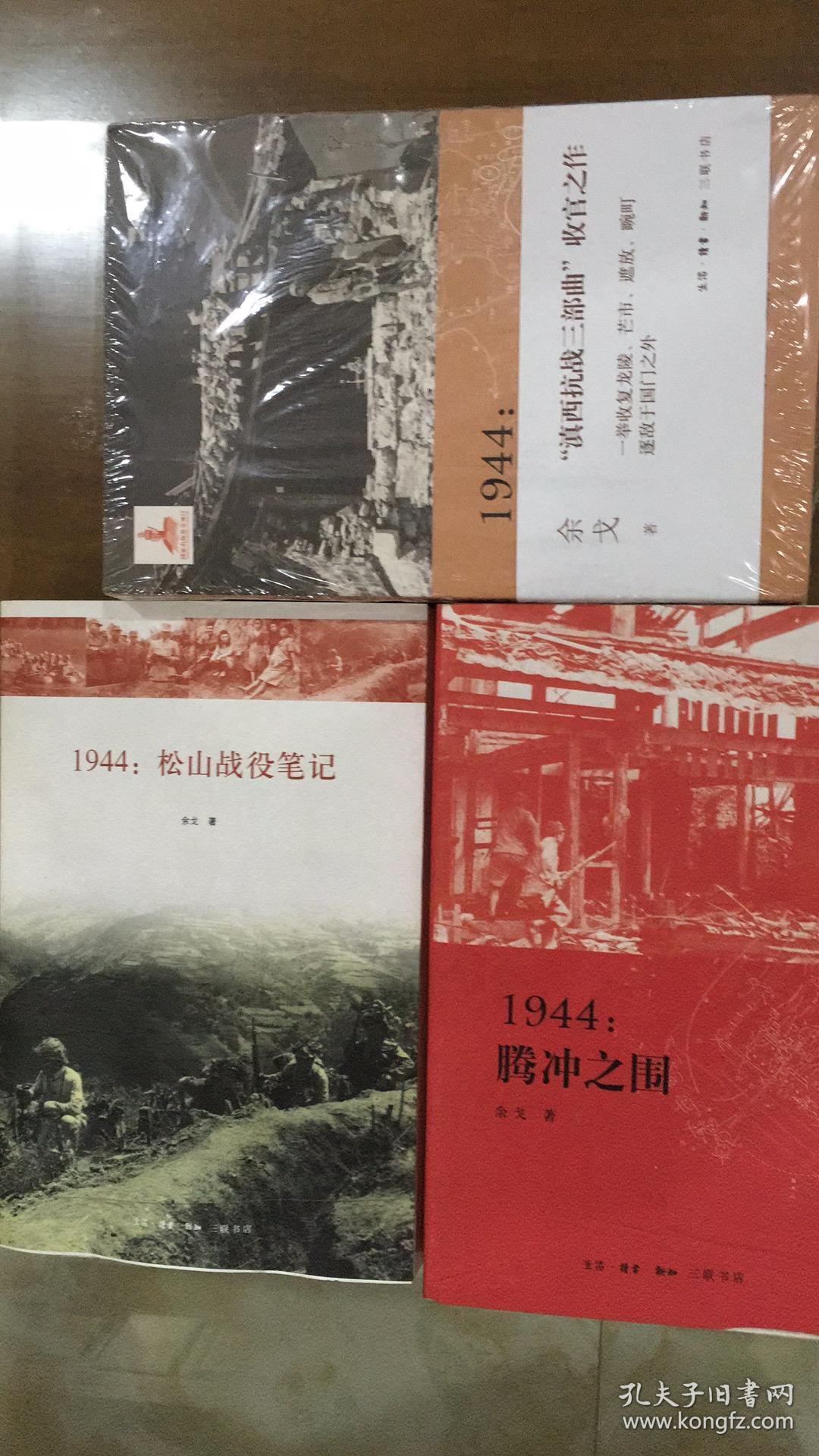 1944:龙陵会战(赠送图册)