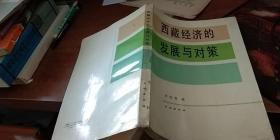 西藏经济的发展与对策 出版社样品书