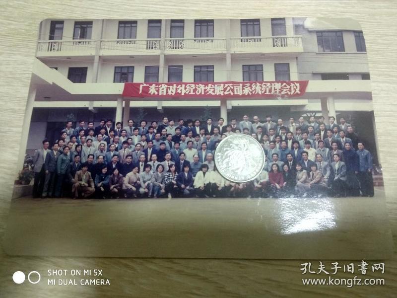 约80年代彩色照片:广东省对外经济发展公司系统经理会议合影