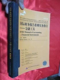 国际财务报告准则实务指引----金融工具 (第一册)       【小16开】