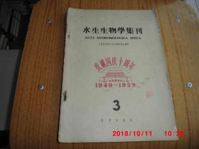 水生生物学集刊 1959年第3期 庆祝国庆十周年1949-1959