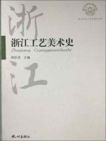 浙江工艺美术史