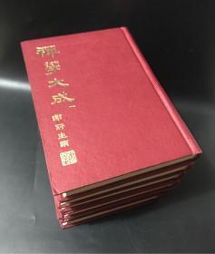 禅学大成(1-6册)全精装