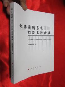 培养编辑名家打造出版精品——中国编辑学会第16届年会获奖论文(2015)     【16开】