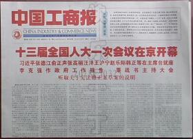 报纸-中国工商报2018年3月6日(十三届人大一次会议开幕)