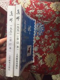集邮合订本1991、1992【二册合售】