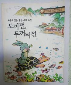 朝鲜语读物-兔子传 老蟾上座记