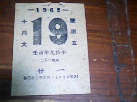 1962年十月19日