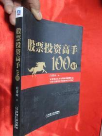 股票投资高手100招        【小16开】