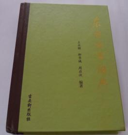 东台方言词典(精装本)
