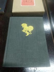 1955年美术日记本(布面精装,精美插图!有护封)