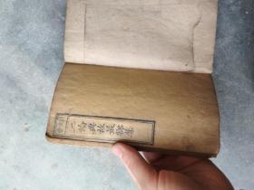 增补二论典故最豁集一二卷光绪同文堂木板