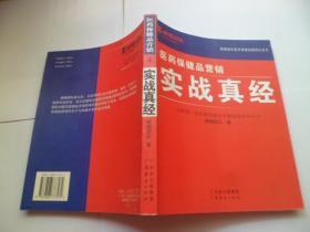 中国第一套医药保健品营销实战系列丛书:医药保健品营销之实战真经、研究内参【 2本合售】