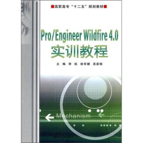 Pro/Engineer Wildfire 4.0实训教程(含光盘)