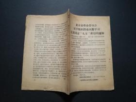 """北京市革命委员会关于组织群众认真学习江青同志""""九五""""讲话的通知(稀见)"""