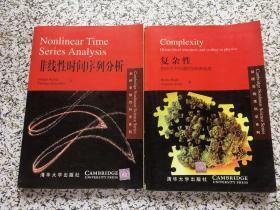复杂性(影印版):物理学中的递阶结构和标度+非线性时间序列分析.  共 2 本