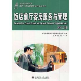 (高职高专)饭店前厅客房服务与管理(第二版)(旅游与酒店管理类)