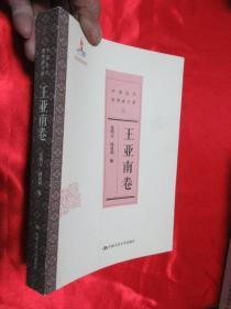 王亚南卷      (中国近代思想家文库)      【小16开】