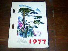 1977年北京台历封面