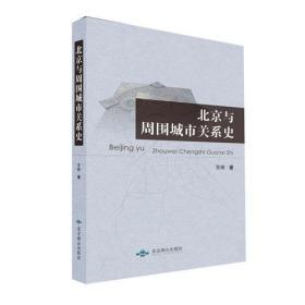 北京与周围城市关系史
