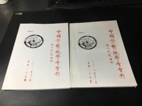 中国紫禁城学会会刊:2010. 12// 2011.12(两册合售)