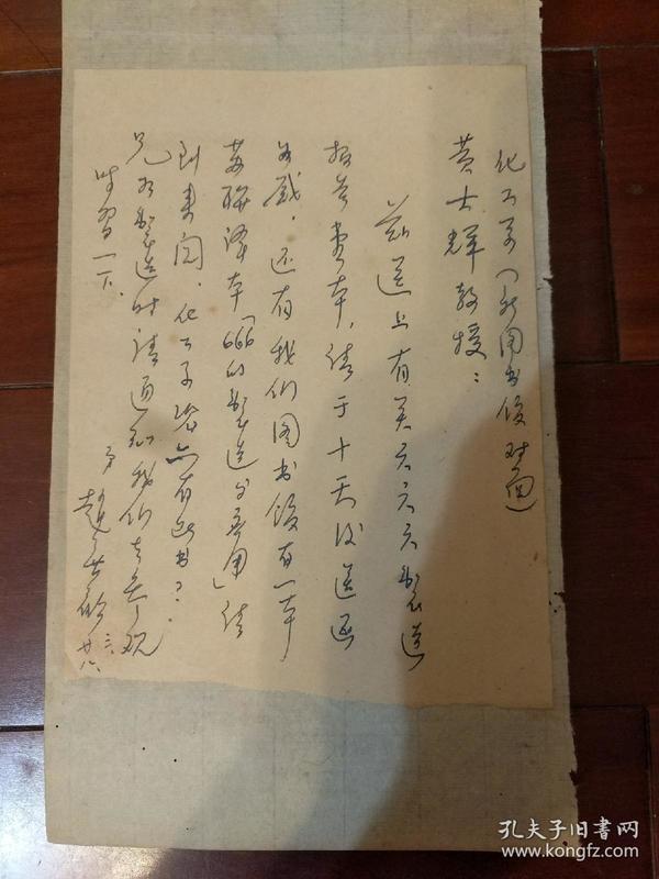 B6054 中山大学农学院副院长赵善欢(1914—1999)广东省高要县人《解放初期农业资料一批》