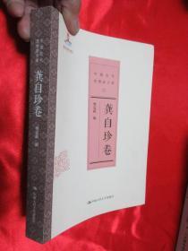 龚自珍卷      (中国近代思想家文库)      【小16开】
