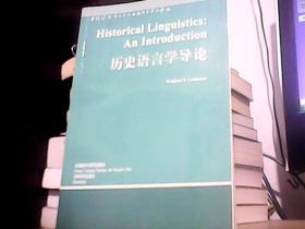 历史语言学导论(当代国外语言学与应用语言学文库)