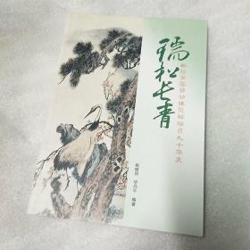 瑞松长青【献给全国劳动模范杨瑞贞九十华庆 】